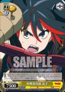喧嘩部所属 流子(キルラキル:WS)のカード画像