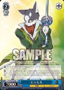 にゃん太※パラレル版(EX ログ・ホライズン:WS)のカード画像