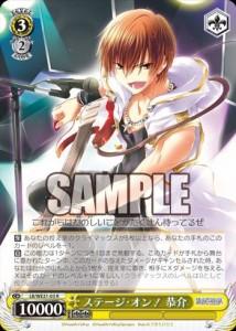 ステージ・オン!恭介(収録:EX リトバス カードミッション:WS)のカード画像