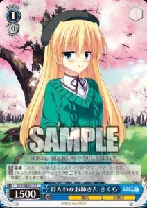 ほんわかお姉さん さくら(収録:EX ダカーポ サクラサクパック:WS)のカード画像