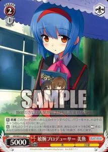 敏腕プロデューサー 美魚(収録:EX リトバス カードミッション:WS)のカード画像