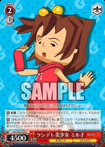 ツンデレ美少女 ミル子(収録:ギガントシューターつかさ:WS)のカード画像