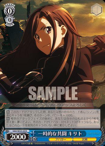 一時的な共闘 キリト(収録:EX ソードアートオンラインⅡ:WS)のカード画像