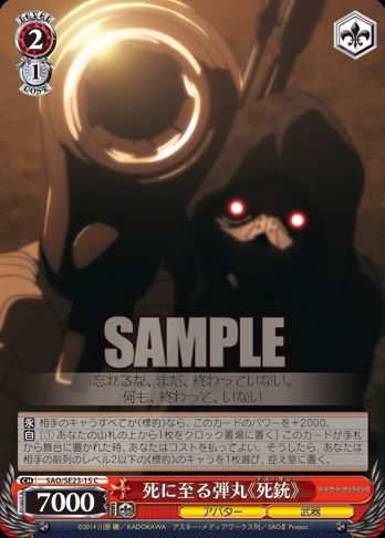死に至る弾丸《死銃(デス・ガン)》(収録:EX ソードアートオンラインⅡ:WS)のカード画像