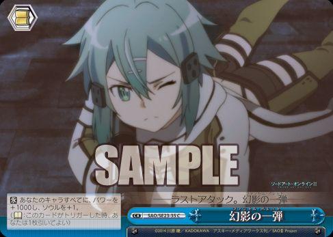 幻影の一撃(収録:EX ソードアートオンラインⅡ:WS)のカード画像