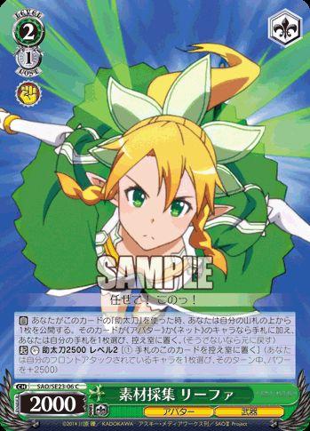素材採集 リーファ(収録:EX ソードアートオンラインⅡ:WS)のカード画像