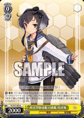 陽炎型駆逐艦10番艦 時津風(収録:艦これ 第二艦隊:WS)のカード画像