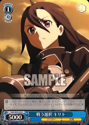 戦う選択 キリト(収録:EX ソードアートオンラインⅡ:WS)のカード画像