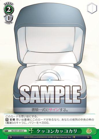 ケッコンカッコカリ(収録:艦これ 第二艦隊:WS)のカード画像