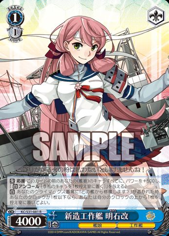 新造工作艦 明石改(収録:艦これ 第二艦隊)   ヴァイスシュヴァルツ 「今日のカード」より