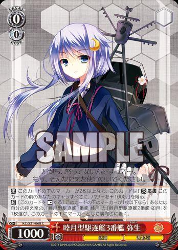 睦月型駆逐艦3番艦 弥生(収録:艦これ 第二艦隊) | ヴァイスシュヴァルツ 「今日のカード」より