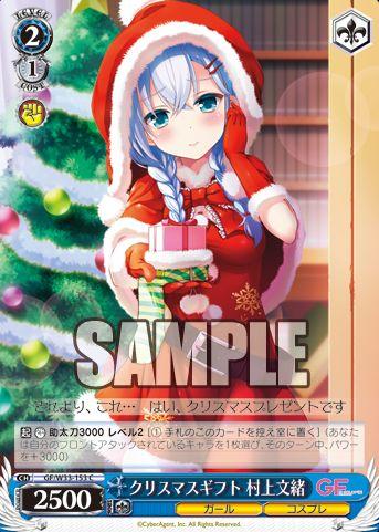 クリスマスギフト 村上文緒(収録:BP ガールフレンド(仮)) | ヴァイスシュヴァルツ 「今日のカード」より