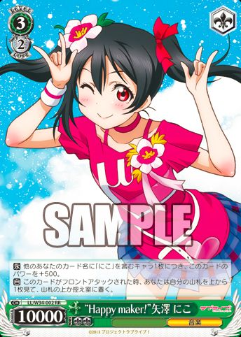 """Happy Maker!""矢澤にこ(収録:ラブライブ!Vol.2) | ヴァイスシュヴァルツ 「今日のカード」より"