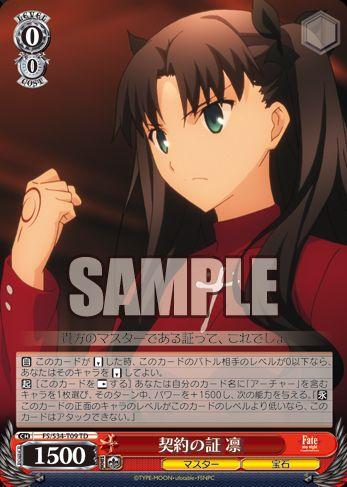 契約の証「凜」(WS トライアルデッキ Fate Unlimited Blade Works)