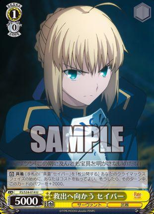 """能力""""共鳴""""を持つ「救出へ向かう セイバー」(WS Fate Unlimited Blade Works)"""