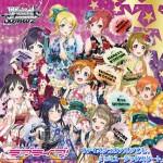 WS「ラブライブ! スクールアイドルフェスティバル Vol.2」のBOX予約価格の最安値が更新!