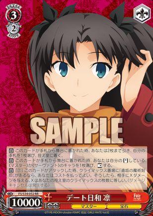 ダブルレア「デート日和 凜」(WS Fate Unlimited Blade Works)