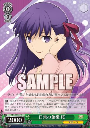 緑レア「日常の象徴 桜」(WS Fate Unlimited Blade Works)