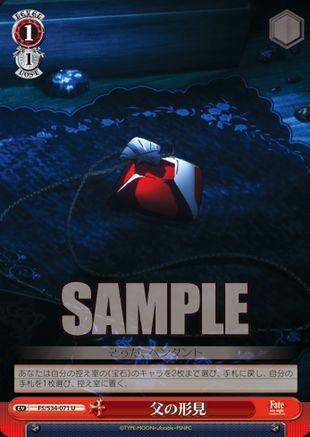 イベントカード「父の形見」(WS Fate Unlimited Blade Works)