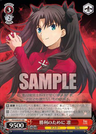 ダブルレア「勝利のために 凜」(WS Fate Unlimited Blade Works)