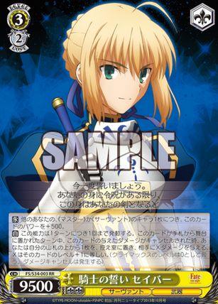 ダブルレア「騎士の誓い セイバー」(WS Fate Unlimited Blade Works)