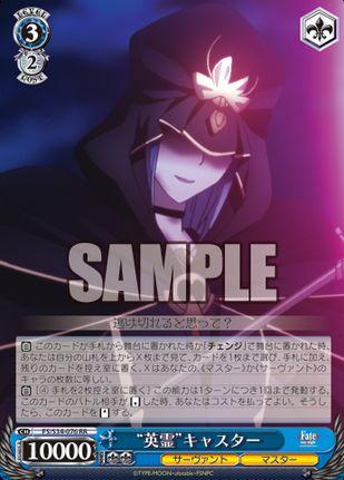 """ダブルレアの""""英霊""""キャスター(WS Fate Unlimited Blade Works)"""