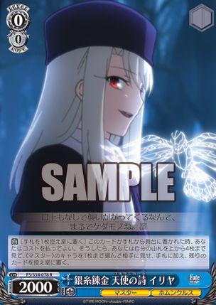 青レア「銀糸錬金 天使の詩 イリヤ」(WS Fate Unlimited Blade Works)