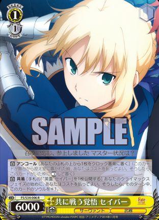 レア「共に戦う覚悟 セイバー」(WS Fate Unlimited Blade Works)