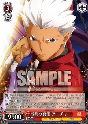 赤レア「弓兵の真価 アーチャー」(WS Fate Unlimited Blade Works)
