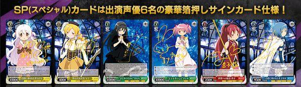 WS「魔法少女まどかマギカ 叛逆の物語」箔押しサインカード