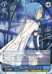 喜多村英梨さんのサイン入りSP「円環に導かれた者 さやか」(WS 魔法少女まどかマギカ 叛逆の物語)