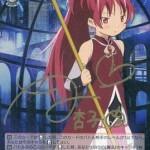 野中藍さんのサイン入りSP「世界への疑念 杏子」が収録!WS「劇場版まどマギ 叛逆の物語」のシングル通販ならココ!