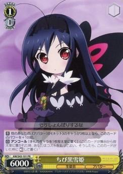 ちび黒雪姫(WS アクセル・ワールド インフィニット・バースト BOX特典PRプロモ)