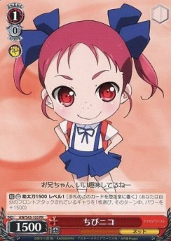 ちびニコ(WS アクセル・ワールド インフィニット・バースト BOX特典PRプロモ)