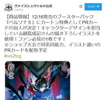 来るべき運命 主人公/JOKER(副島成記さんの描き下ろしイラスト)(公式Twitter発表)