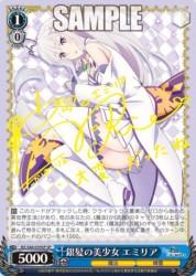 銀髪の美少女 エミリア(ヴァイスシュヴァルツ「リゼロ」箔押しサイン入りSPスペシャルカード)