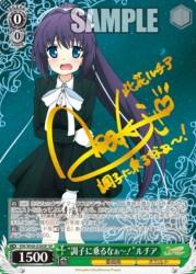 ルチア(ヴァイスシュヴァルツ「TVアニメ Rewrite」収録サイン入りSPカード スペシャル・パラレル)