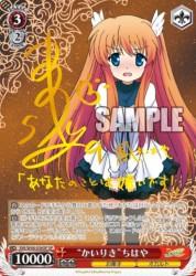 ちはや(ヴァイスシュヴァルツ「TVアニメ Rewrite」収録サイン入りSPカード スペシャル・パラレル)