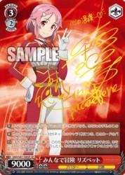 リズベット(WS「ソードアート・オンライン Re:Edit」収録サイン入りSPスペシャルカード)