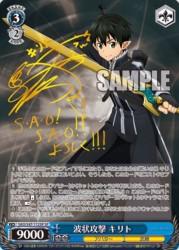 キリト(WS「ソードアート・オンライン Re:Edit」収録サイン入りSPスペシャルカード)