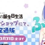 ブシロード「Re:ゼロから始めるレムの誕生日生活 in 渋谷マルイ」で販売された公式サプライが期間限定通販開始!
