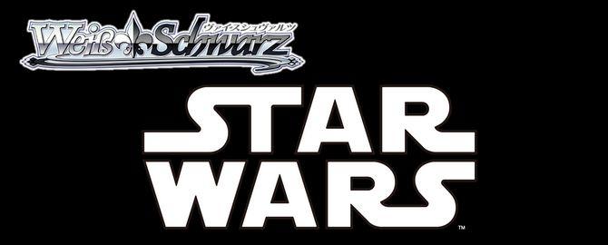 ヴァイスシュヴァルツ「スターウォーズ(STAR WARS)」最安予約情報まとめ!【判明収録カードリスト付き】(最新版)