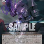 黒紫の煙 ベルディア(ヴァイスシュヴァルツ「このすば」収録コモン)