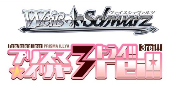 WS「Fate/kaleid liner プリズマ☆イリヤ ドライ!!」がエクストラブースターで発売決定!発売日は2017年7月28日!