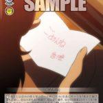 戸山香澄からの手紙(ヴァイスシュヴァルツ「BanG Dream!(バンドリ)」収録アンコモン)