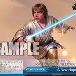 A New Hope ルーク(ヴァイスシュヴァルツ「STARWARS」収録クライマックスレア)