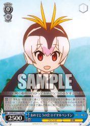 ロイヤルペンギンのプリンセス(WS「けものフレンズ」BOX特典PRプロモカード)