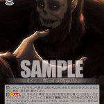 獣の巨人(ヴァイスシュヴァルツ「ブースターパック 進撃の巨人 Vol.2」収録レア)