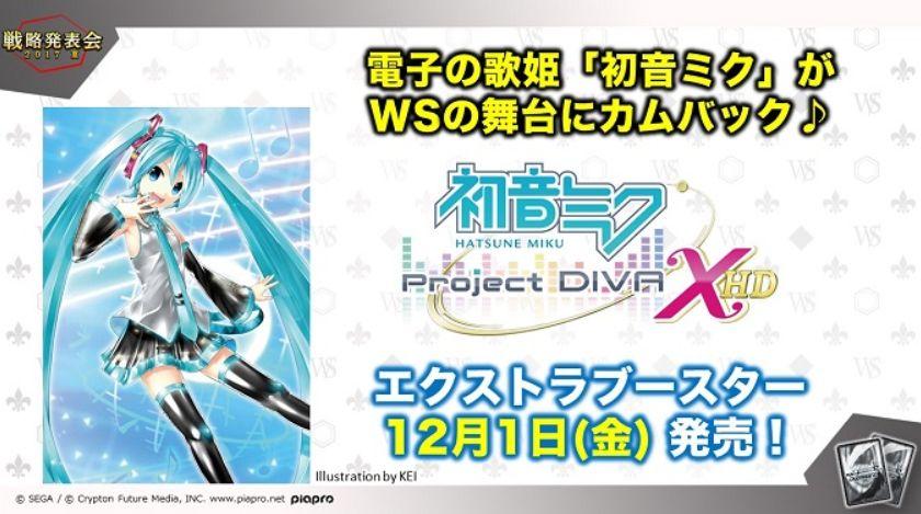 初音ミク -Project DIVA- X HD(ブシロード戦略発表会)