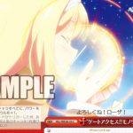 ゲートアクセス!モノリウム!(ヴァイスシュヴァルツ「ひなろじ ~from Luck & Logic~ Vol.01」収録コモン・クライマックス)